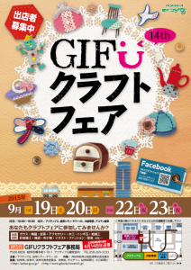 2015 gifu craft-1