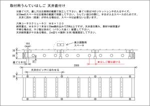 天井取付け案(スクリューネジ