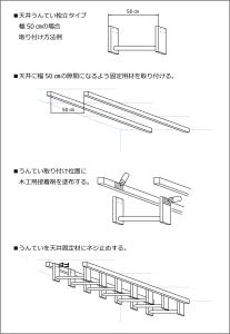 天井固定例