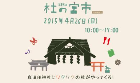 morinomiyaichi_slider