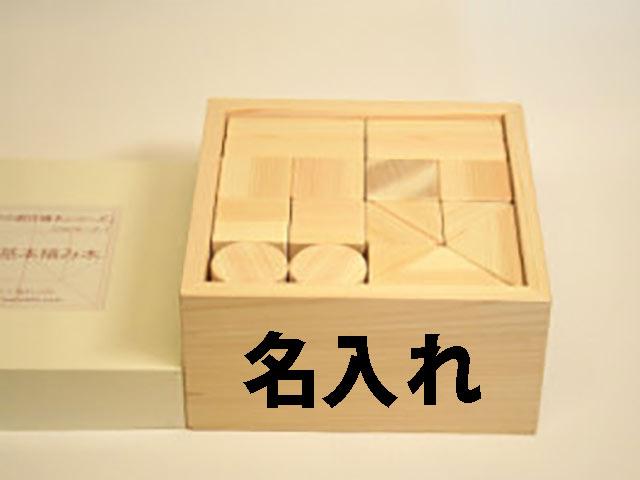 ヒノキの小さな積み木 34個-名入れ-